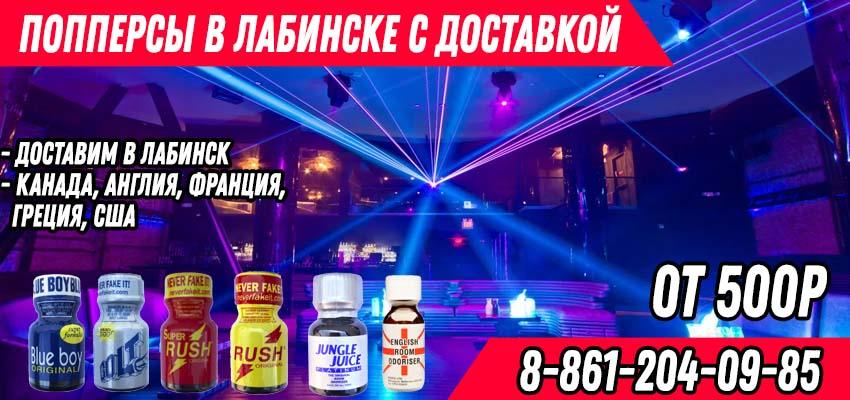 Купить Попперсы в Лабинске с доставкой