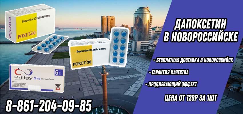 Купить Дапоксетин в Новороссийске в аптеке с доставкой