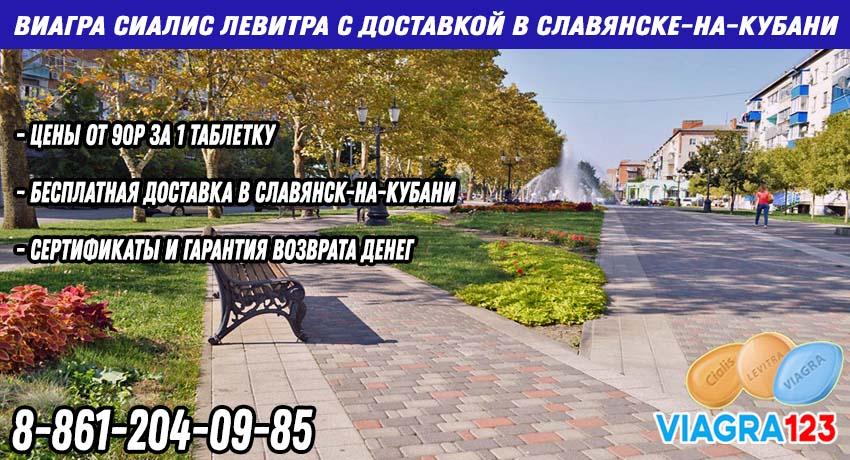 Купить Виагру Сиалис Левитру Дапоксетин в Славянске-на-Кубани