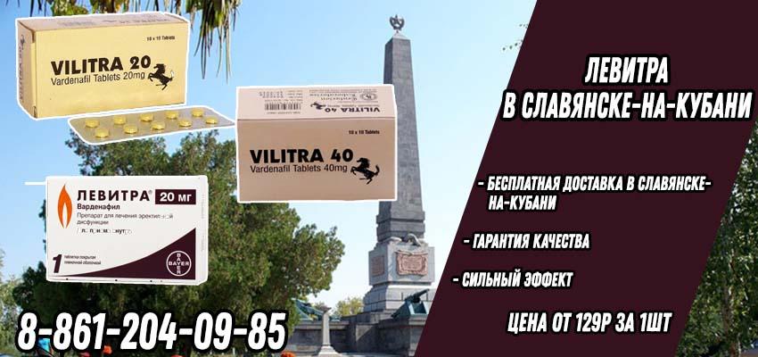 Купить Левитру в Аптеке в Славянске-на-Кубани в аптеке с доставкой