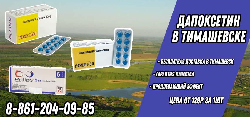 Купить Дапоксетин в Тимашевске в аптеке с доставкой