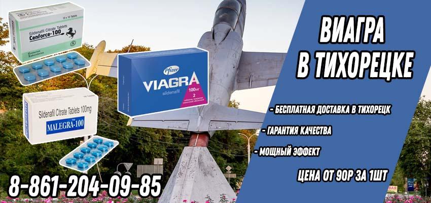 Купить Виагру в Тихорецке в аптеке с доставкой