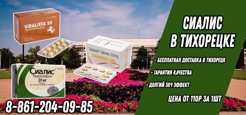 Купить Сиалис в Аптеке в Тихорецке с доставкой