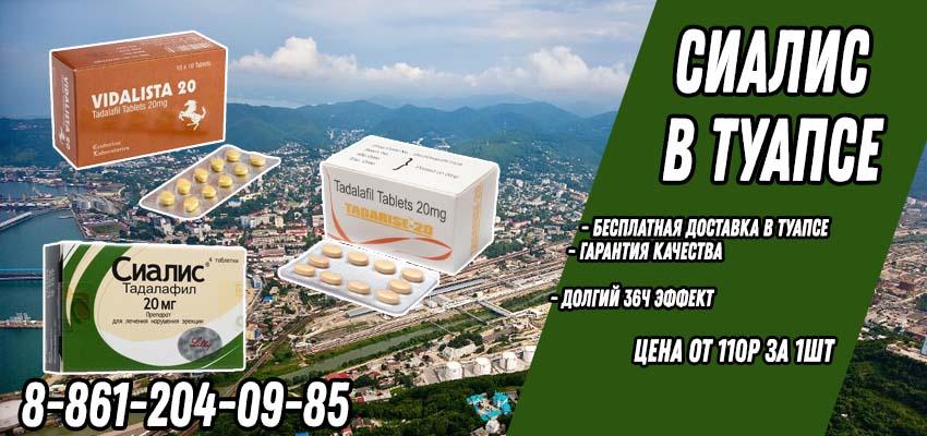 Купить Сиалис в Аптеке в Туапсе с доставкой