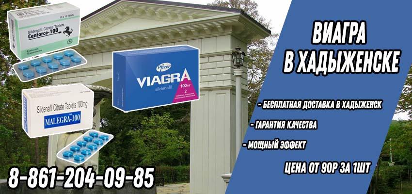 Купить Виагру в Хадыженске в аптеке с доставкой