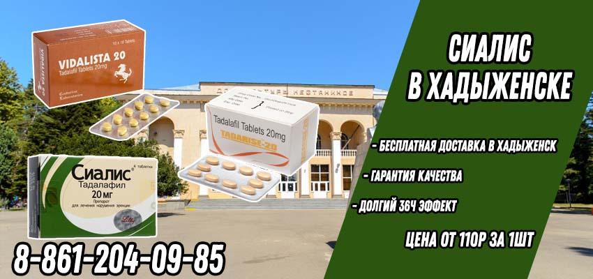 Купить Сиалис в Хадыженске в аптеке с доставкой