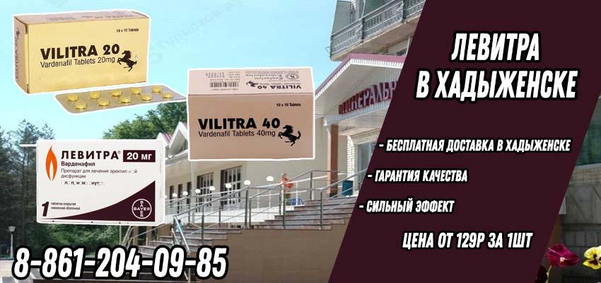 Купить Левитру в Хадыженске в аптеке с доставкой