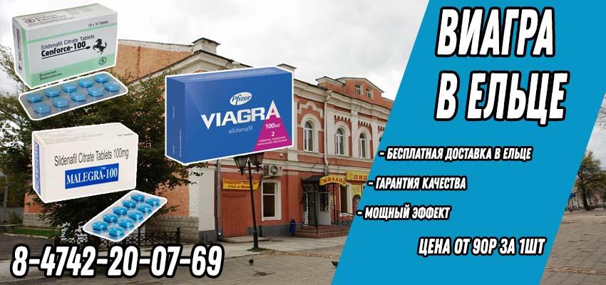 Купить Виагру в Ельце в аптеке с доставкой