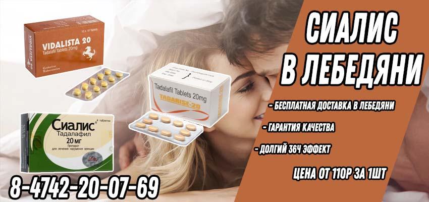 Купить Сиалис в Аптеке в Лебедянски с доставкой