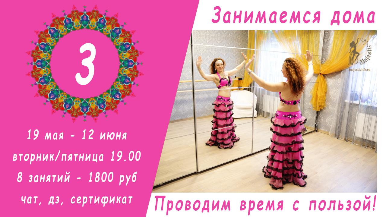 Курс онлайн по восточному танцу 3