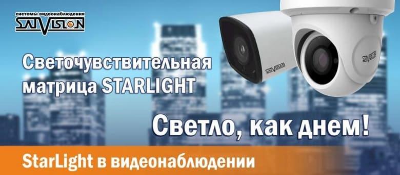 Технология StarLight