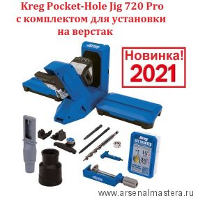 Кондуктор для сверления Kreg Pocket-Hole Jig 720 Pro с комплектом для установки на верстак KPHJ720PRO-INT Новинка 2021 года!