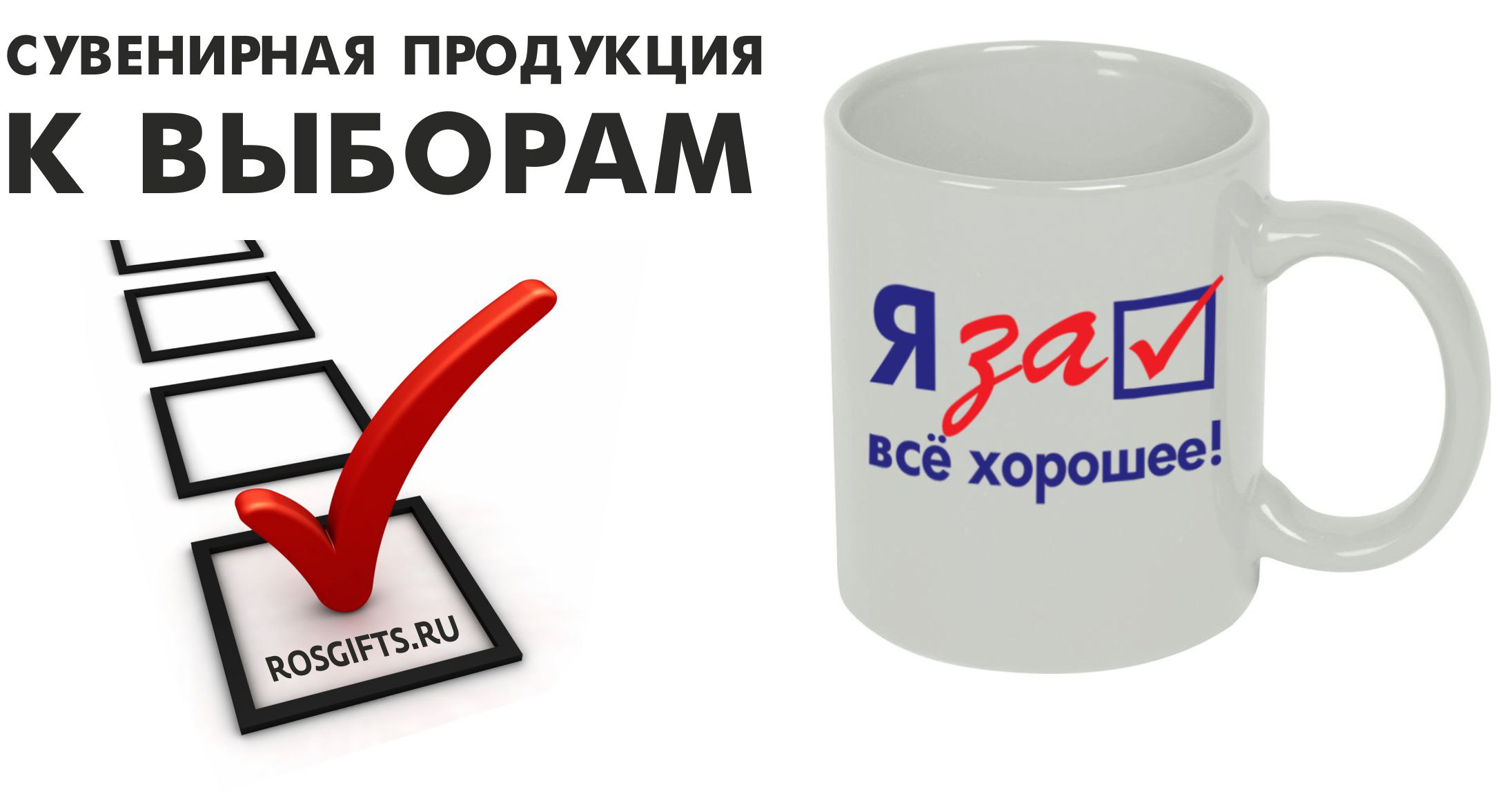 сувенирная продукция к выборам