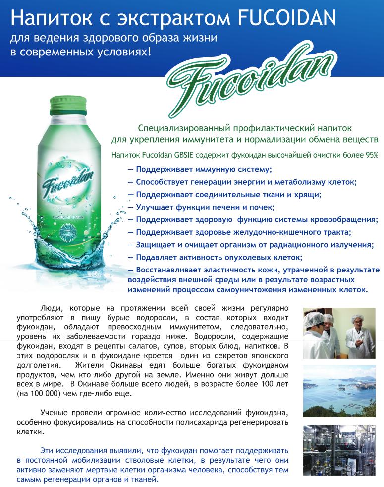 Фукоидан напиток