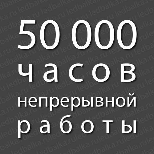 50000 часов
