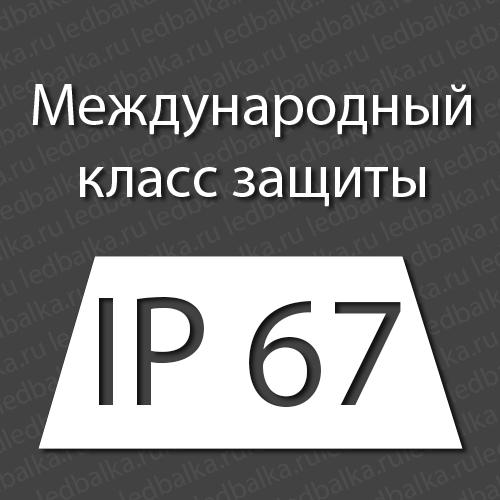 Влагозащищенность IP67