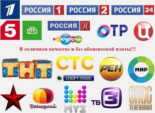Картинки по запросу каналы россии