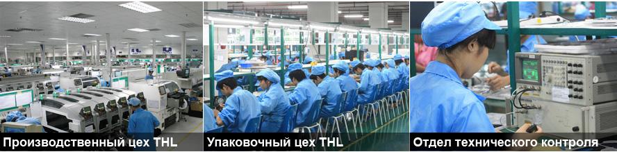 Производство смартфонов THL