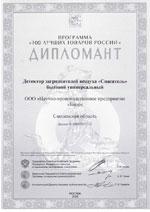 Серебряный диплом
