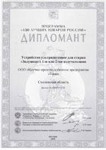 Серебряный диплом Золушки за 2009 год