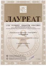 Серебряный диплом Электрокот за 2011 год