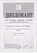 Серебряный диплом Ион Эффект за 2011 год