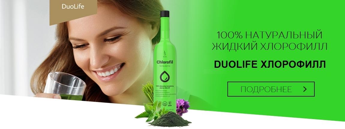 Хлорофилл ДуоЛайф