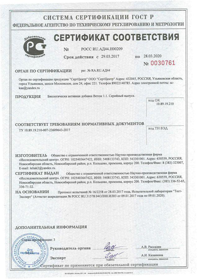 Сертификат Ветом 1.1