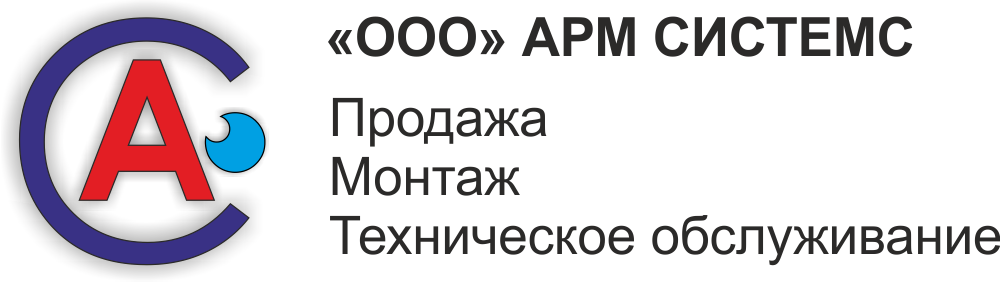 АРМ СИСТЕМС