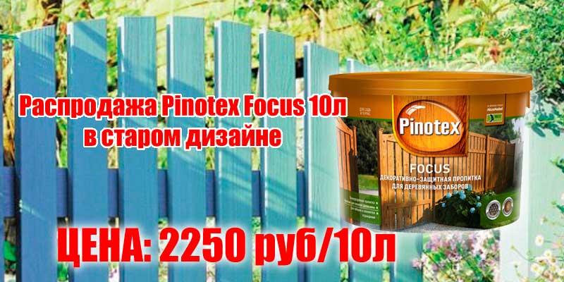 Распродажа Pinotex Focus