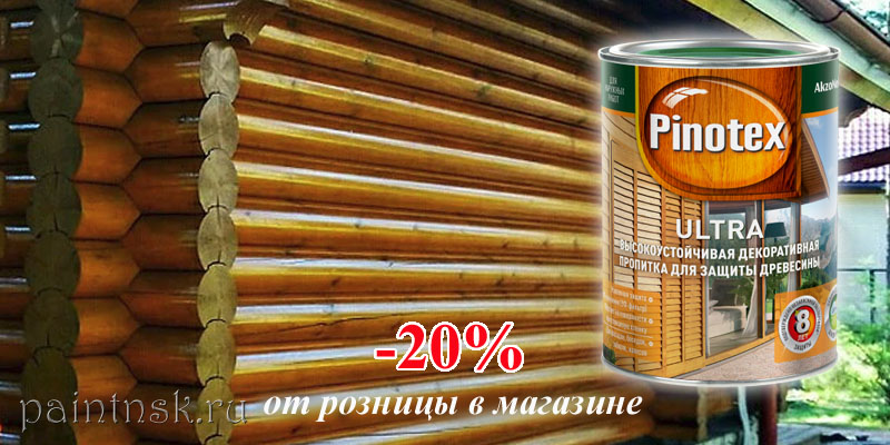 Скидка -10% пинотекс ультра