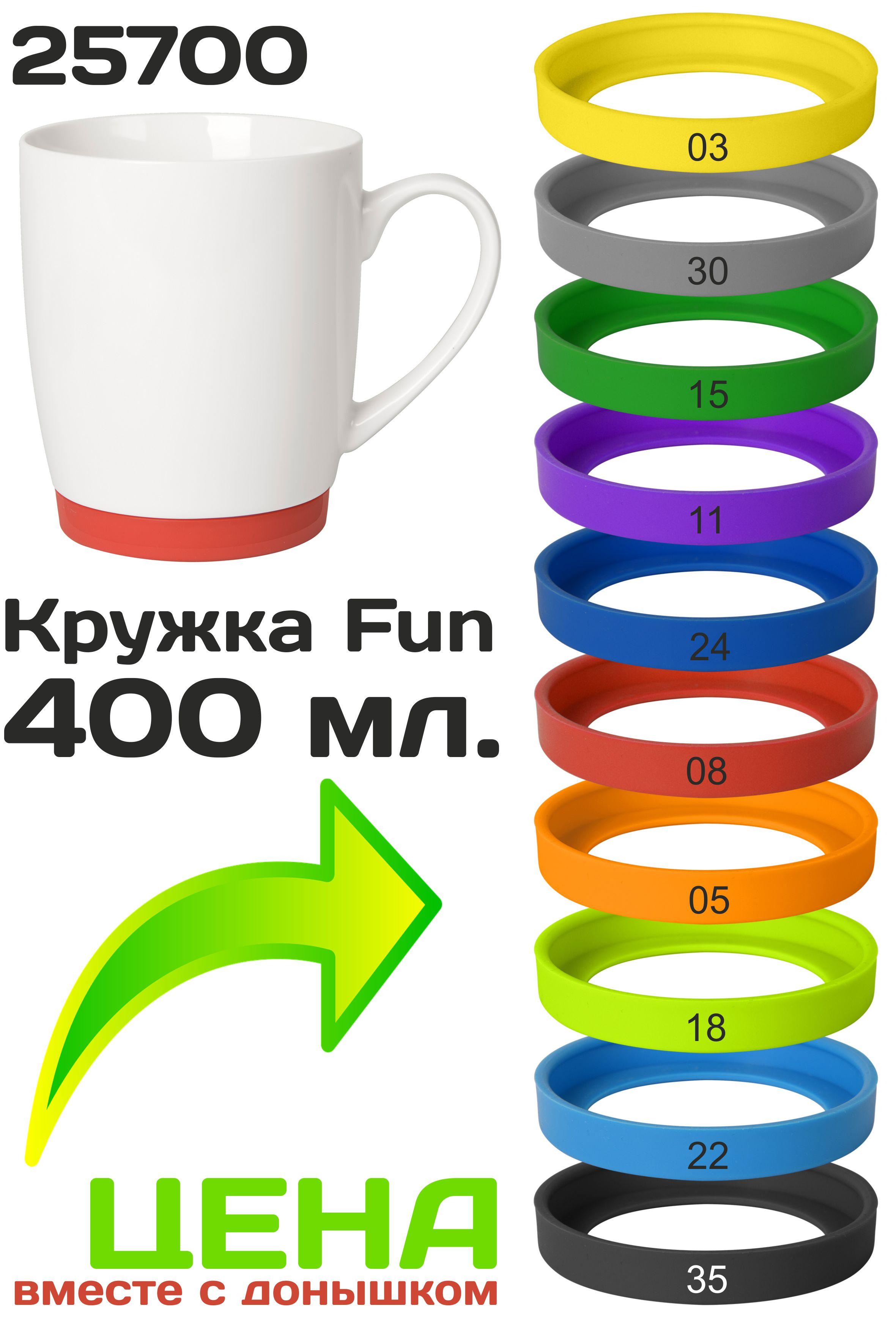 заказать белые кружки Fun с цветным силиконовым донышком
