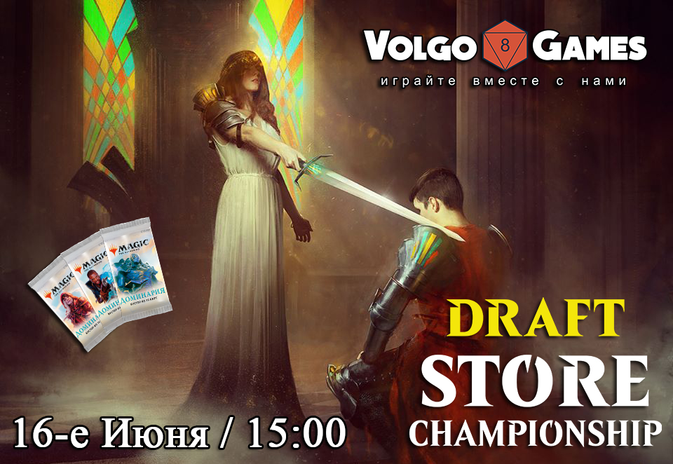 Booster Draft Store Championship
