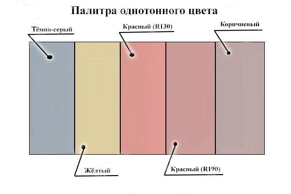 Пример 'Однотонного цвета', кликните для увеличения картинки