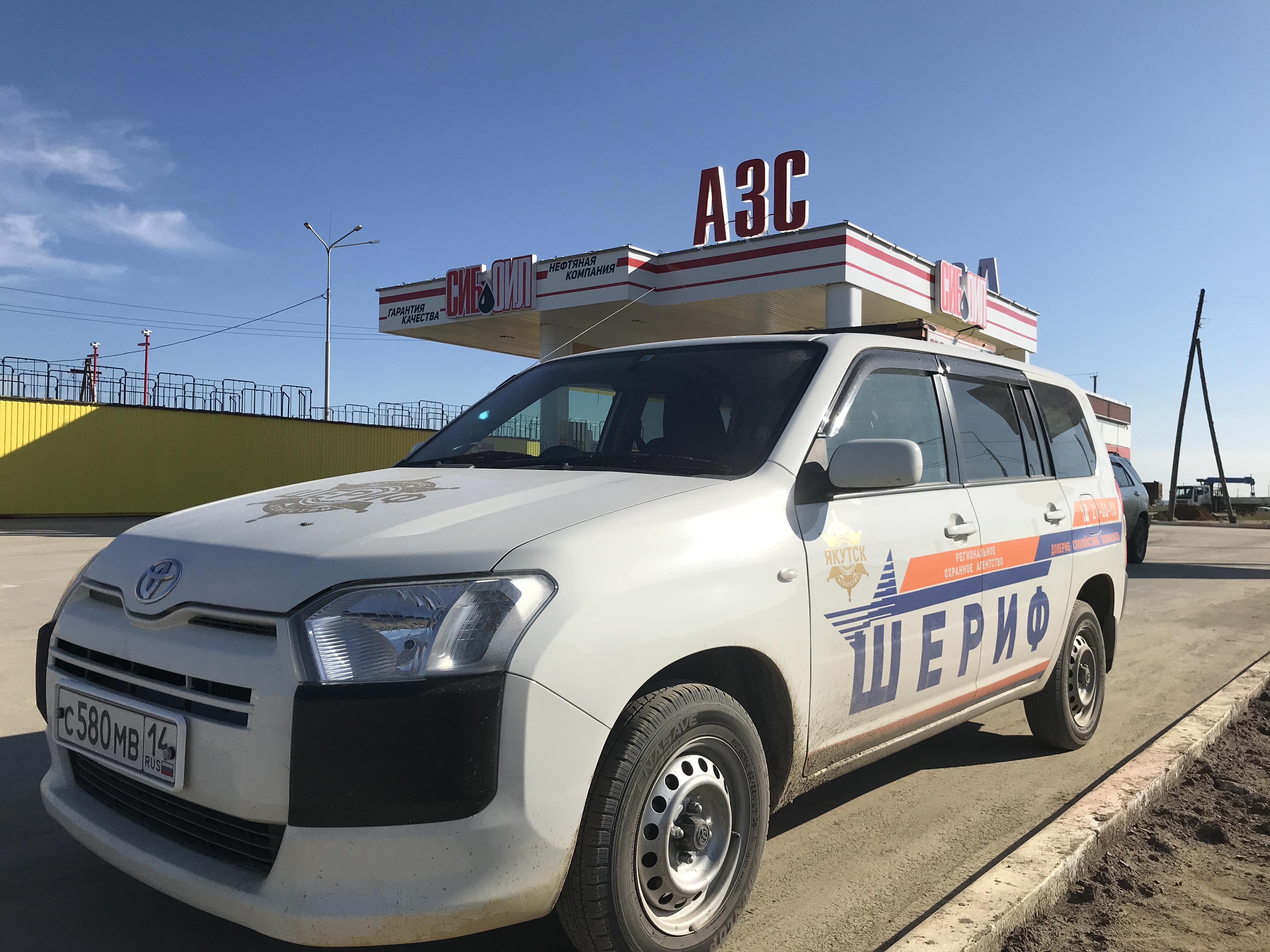 Сибойл под охраной агенства Шериф в Якутске