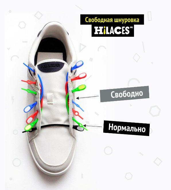 Свободная шнуровка силиконовых шнурков Hilaces