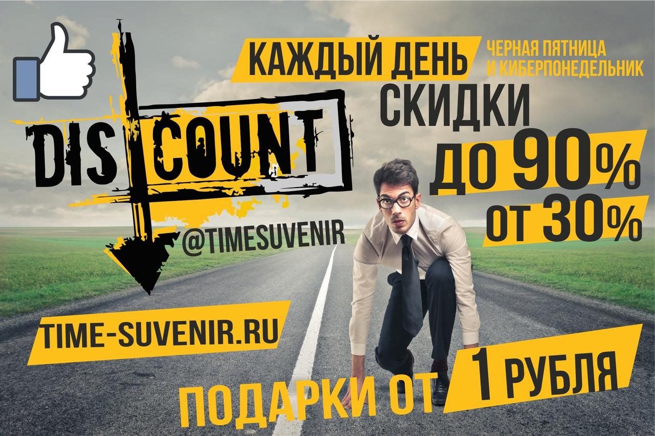 TIME-SUVENIR.ru сувенирный дискаунтер