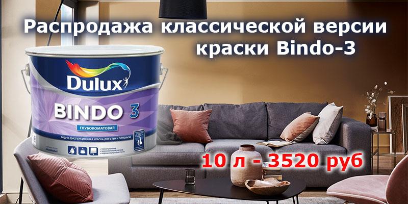 Биндо-3 10л