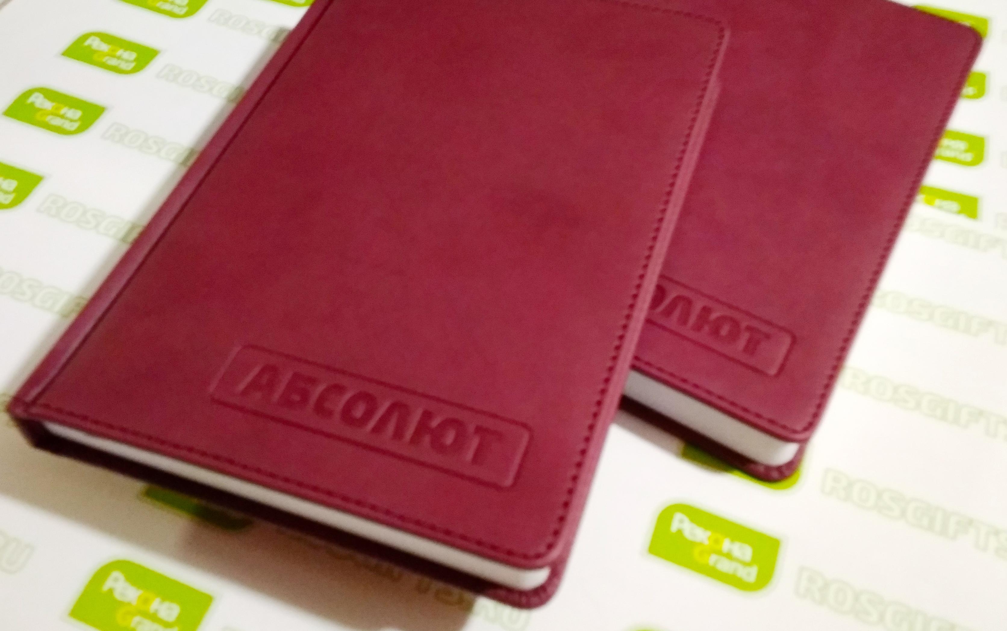 изготовление ежедневников с логотипом в Москве