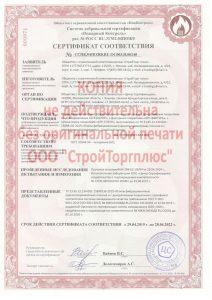 Сертификат соответствия на окрашенные фиброцементные плиты НГ - Негорючий материал