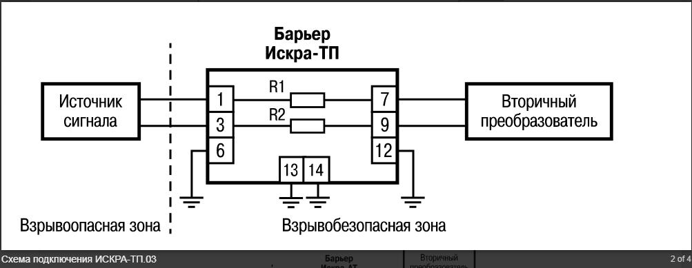 Схема подключения ИСКРА-ТП.03