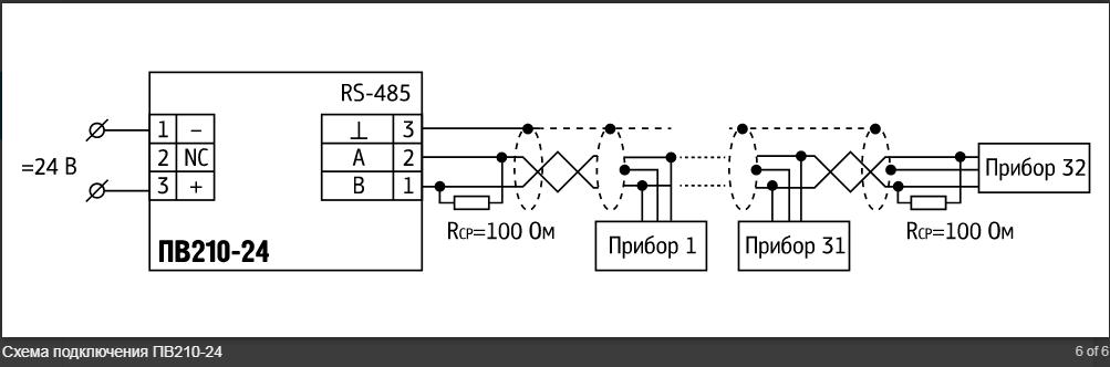 Схема подключения ПВ210-24