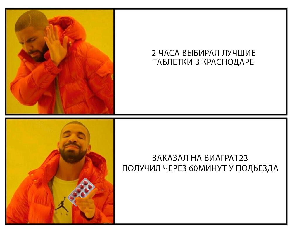 Заказать двойные препараты в Краснодаре