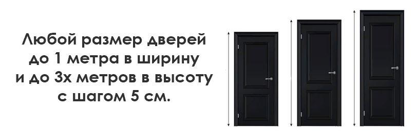 нестандартные размеры межкомнатные двери