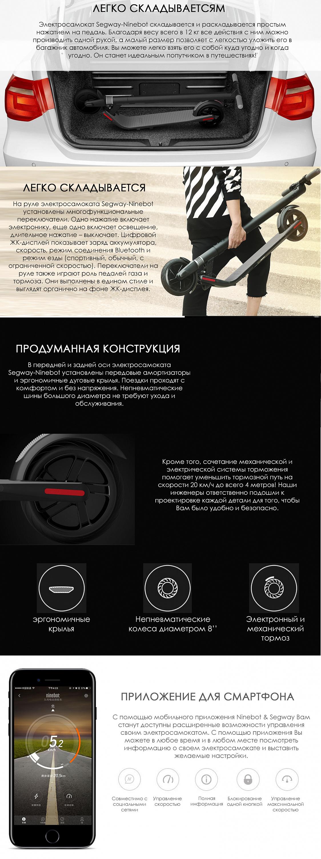 Электросамокат Ninebot KickScooter ES1 недорого