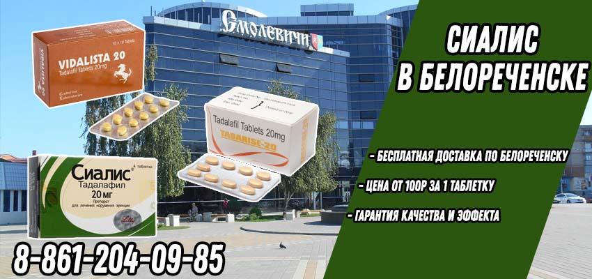 Купить Сиалис В аптеке в Белореченске