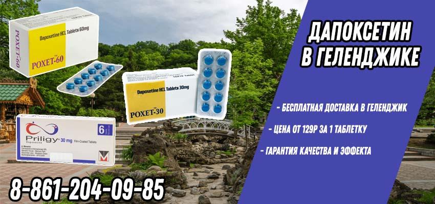 Купить Дапоксетин в Горячем Ключе в аптеке с доставкой