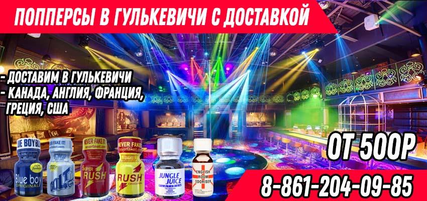 Купить Попперсы в Гулькевичи с доставкой