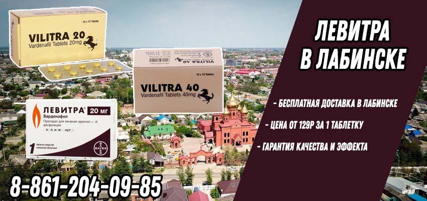 Купить Левитру в Аптеке в Лабинске с доставкой