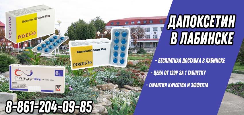 Купить Дапоксетин в Аптеке в Лабинске с доставкой
